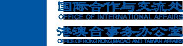 重庆大学国际合作与交流处